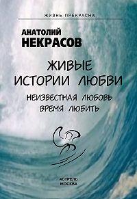 Анатолий Некрасов -Живые истории любви