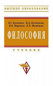 Ирина Кузнецова -Философия