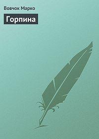 Вовчок Марко - Горпина