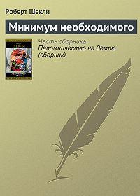 Роберт Шекли -Минимум необходимого