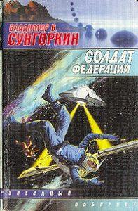 Владимир Сунгоркин -Солдат Федерации