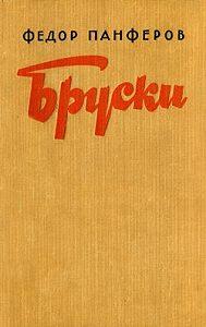 Федор Панфёров -Бруски. Книга I