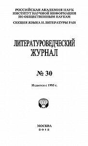 Александр Николюкин -Литературоведческий журнал №30