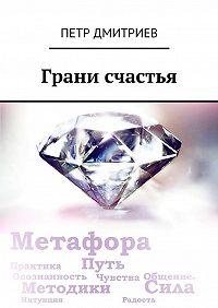 Петр Дмитриев -Грани счастья