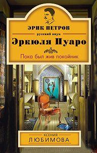 Ксения Любимова -Пока был жив покойник