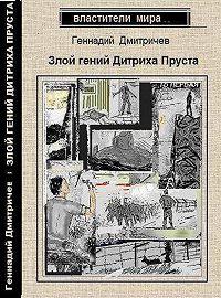 Геннадий Дмитричев -Злой гений Дитриха Пруста