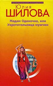 Юлия Шилова -Мадам одиночка, или Укротительница мужчин