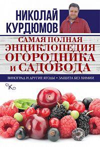 Николай Курдюмов -Самая полная энциклопедия огородника и садовода