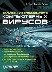 Крис Касперски - Записки исследователя компьютерных вирусов