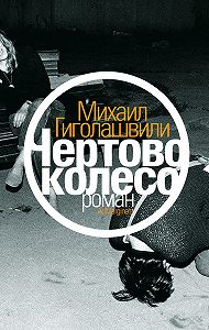Михаил Гиголашвили -Чертово колесо