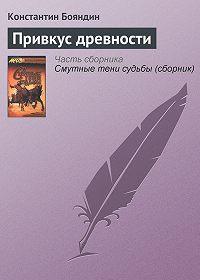 Константин Бояндин -Привкус древности