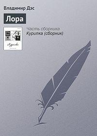Владимир Дэс -Лора