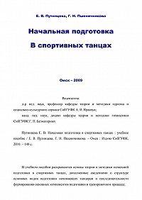 Елена Путинцева -Начальная подготовка в спортивных танцах