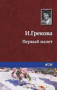 И. Грекова -Первый налет