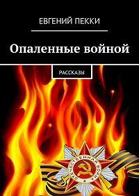 Евгений Пекки -Опаленные войной
