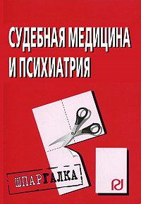 Коллектив Авторов -Судебная медицина и психиатрия: Шпаргалка