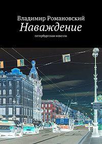 Владимир Романовский - Наваждение