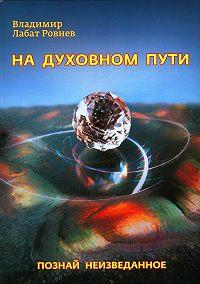 Владимир Ровнев -На духовном пути. Познай неизведанное