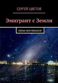 Сергей Цветов -Эмигрант с Земли