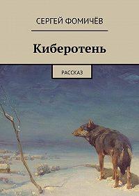 Сергей Фомичёв -Киберотень