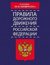 Т.П. Тимошина - Правила дорожного движения Российской Федерации по состоянию на 01 сентября 2014 г.