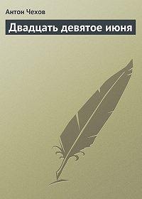 Антон Чехов -Двадцать девятое июня