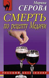 Марина Серова -Смерть по рецепту Медичи