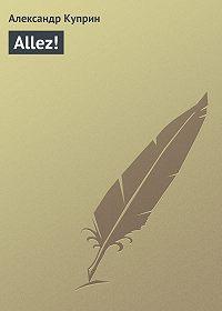 Александр Куприн - Allez!
