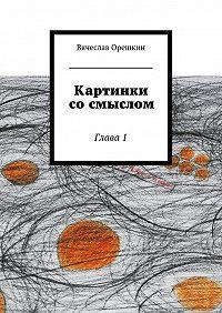 Вячеслав Орешкин -Картинки сосмыслом