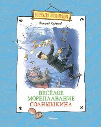 Виталий Коржиков - Весёлое мореплавание Солнышкина