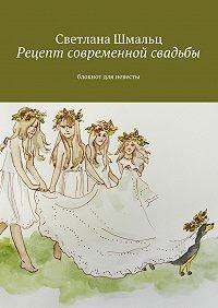 Светлана Шмальц -Рецепт современной свадьбы. Блокнот для невесты