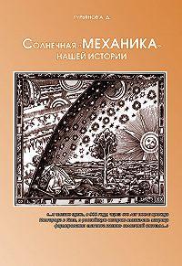 Александр Гурьянов - Солнечная «механика» нашей истории