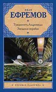 Иван Ефремов -Туманность Андромеды. Звездные корабли (сборник)