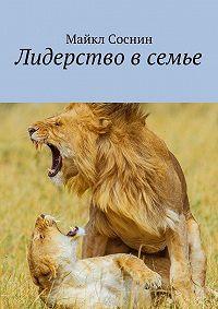Майкл Соснин -Лидерство в семье