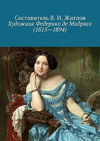 Составитель В.И.Жиглов -Художник Федерико де Мадрасо (1815– 1894)
