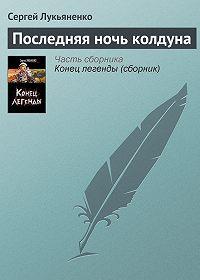 Сергей Лукьяненко - Последняя ночь колдуна