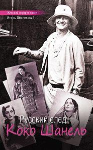 Игорь Оболенский -Русский след Коко Шанель