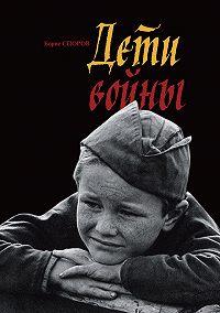 Борис Споров -Дети войны