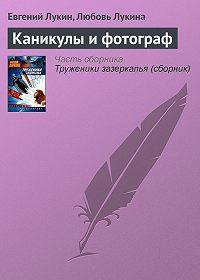 Евгений Лукин, Любовь Лукина - Каникулы и фотограф