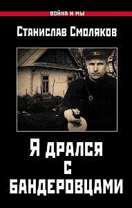 Станислав Смоляков -Я дрался с бандеровцами