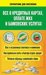 Светлана Шевченко -Всё о кредитных картах, оплате ЖКХ и банковских услугах
