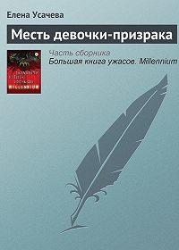 Елена Усачева -Месть девочки-призрака