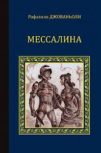 Рафаэлло Джованьоли -Мессалина (сборник)