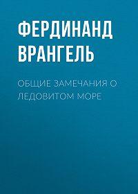 Фердинанд Врангель -Общие замечания о Ледовитом море