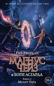Рик Риордан -Магнус Чейз и боги Асгарда. Книга 2. Молот Тора