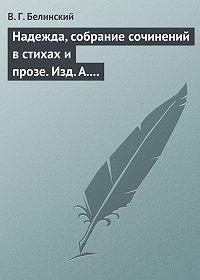 В. Г. Белинский -Надежда, собрание сочинений в стихах и прозе. Изд. А. Кульчицкий