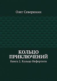 Олег Северюхин - Кольцо приключений. Книга 2. Кольцо Нефертити