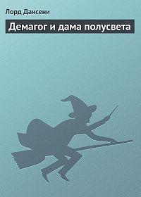 Эдвард Дансейни -Демагог и дама полусвета