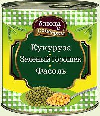 Е. Левашева -Кукуруза. Зеленый горошек. Фасоль