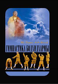 Ши Децянь -Гимнастика Бодхидхармы